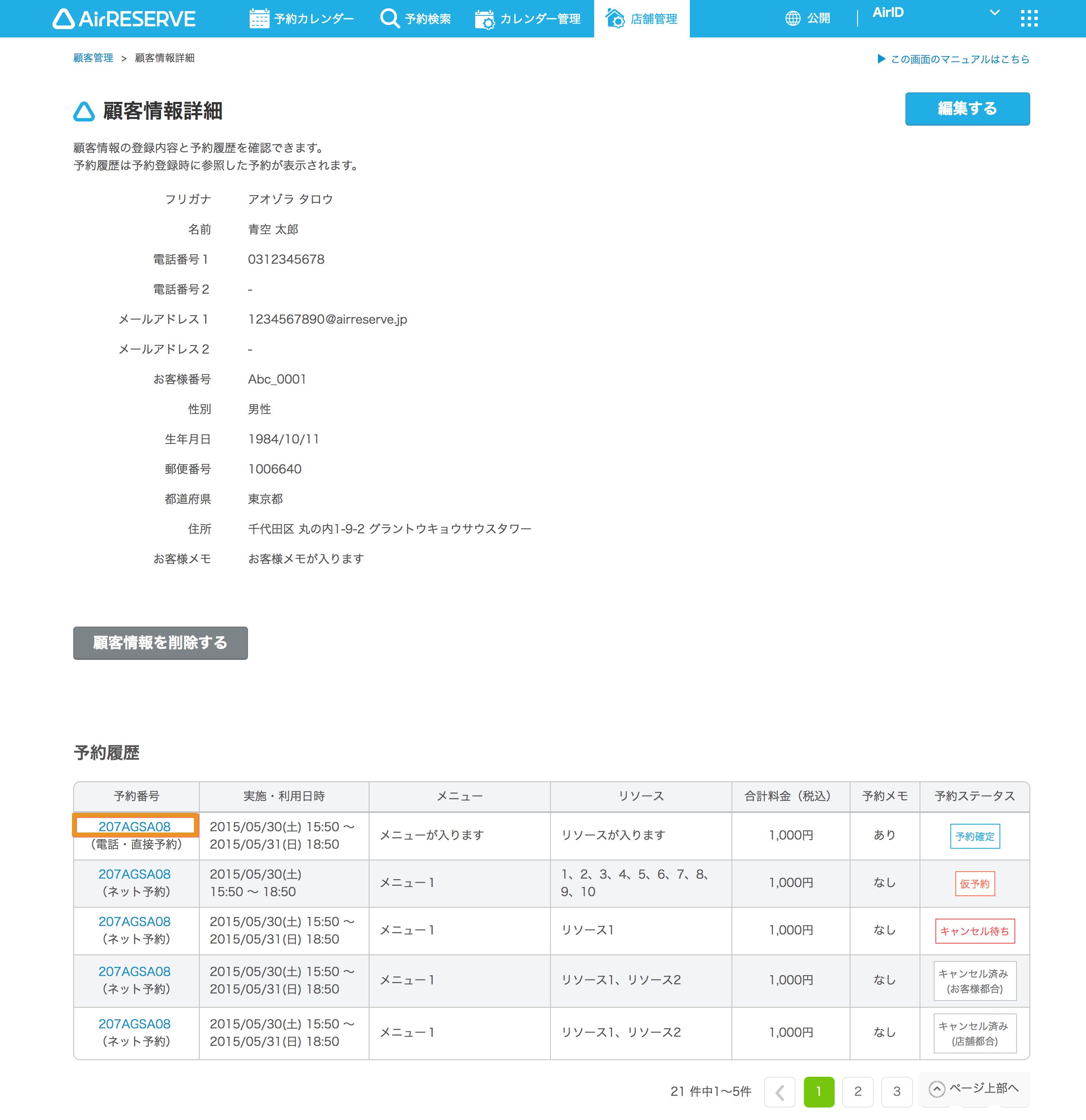 エアリザーブ 顧客情報詳細画面