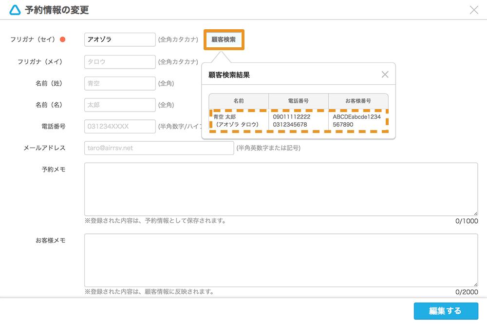 エアリザーブ 予約情報の変更画面