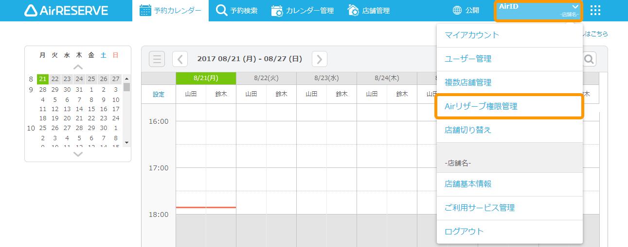 Airリザーブ 予約カレンダー画面 AirID プルダウンメニュー