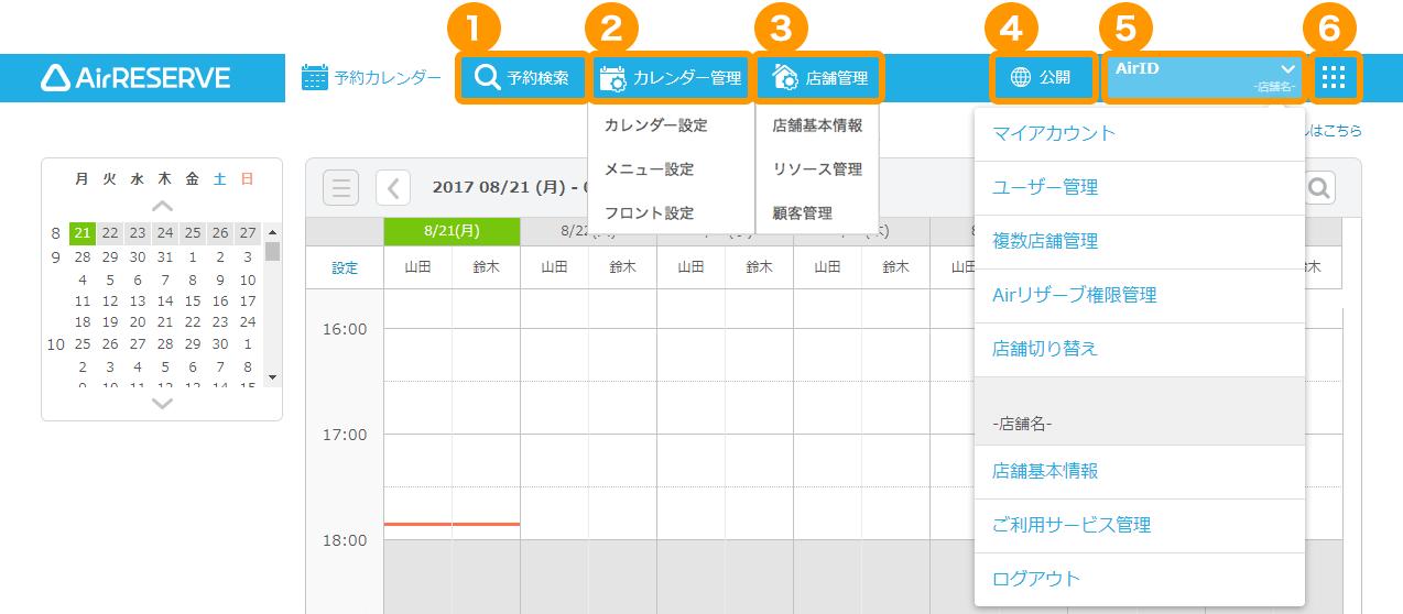 Airリザーブ 予約カレンダー画面(自由受付タイプ) ナビゲーションバー
