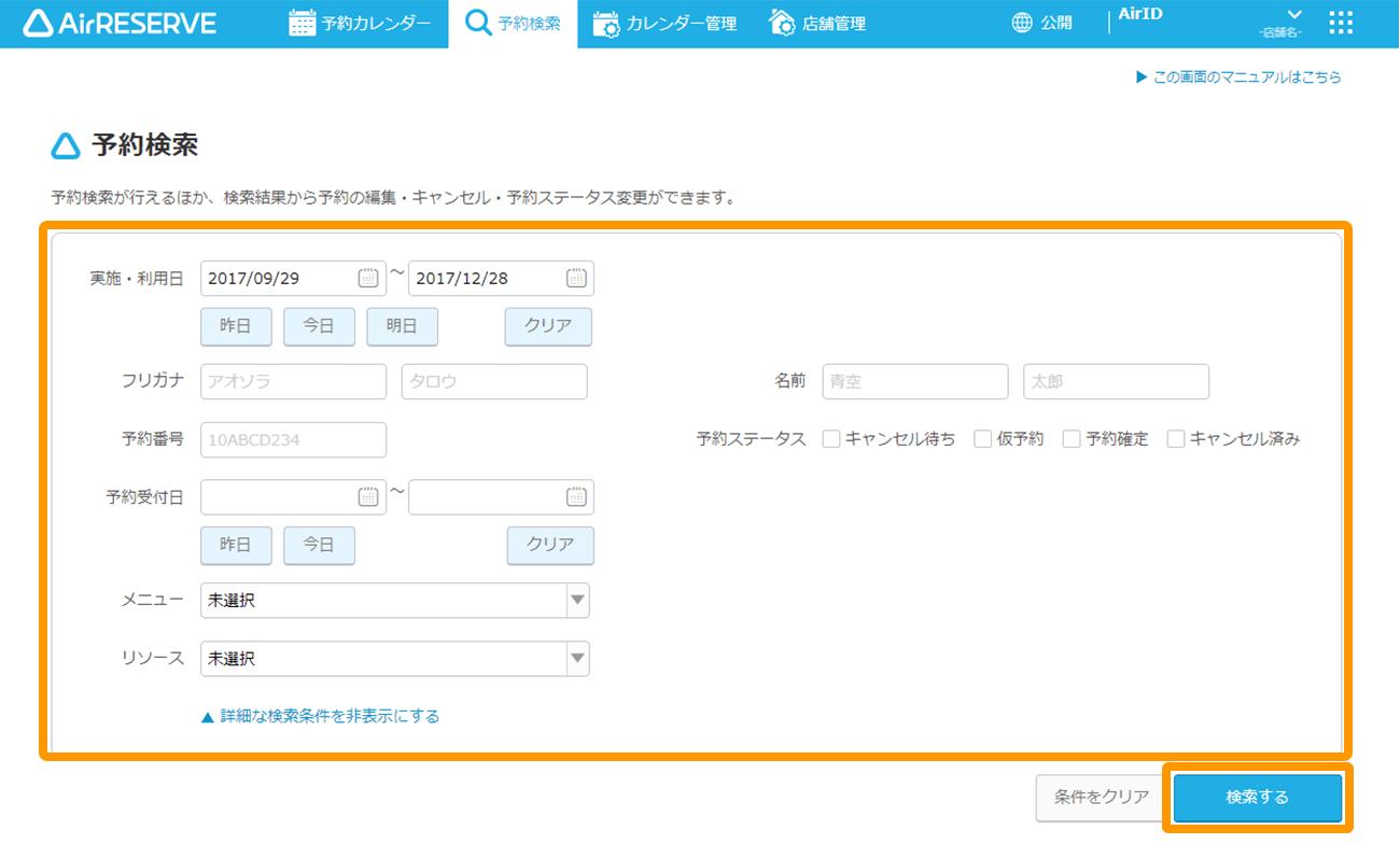 Airリザーブ 予約検索画面 検索する