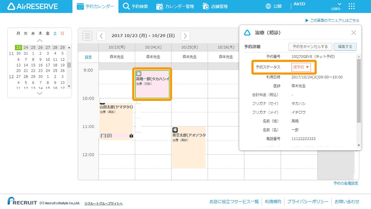 Airリザーブ 予約カレンダー画面(自由受付タイプ) 予約詳細