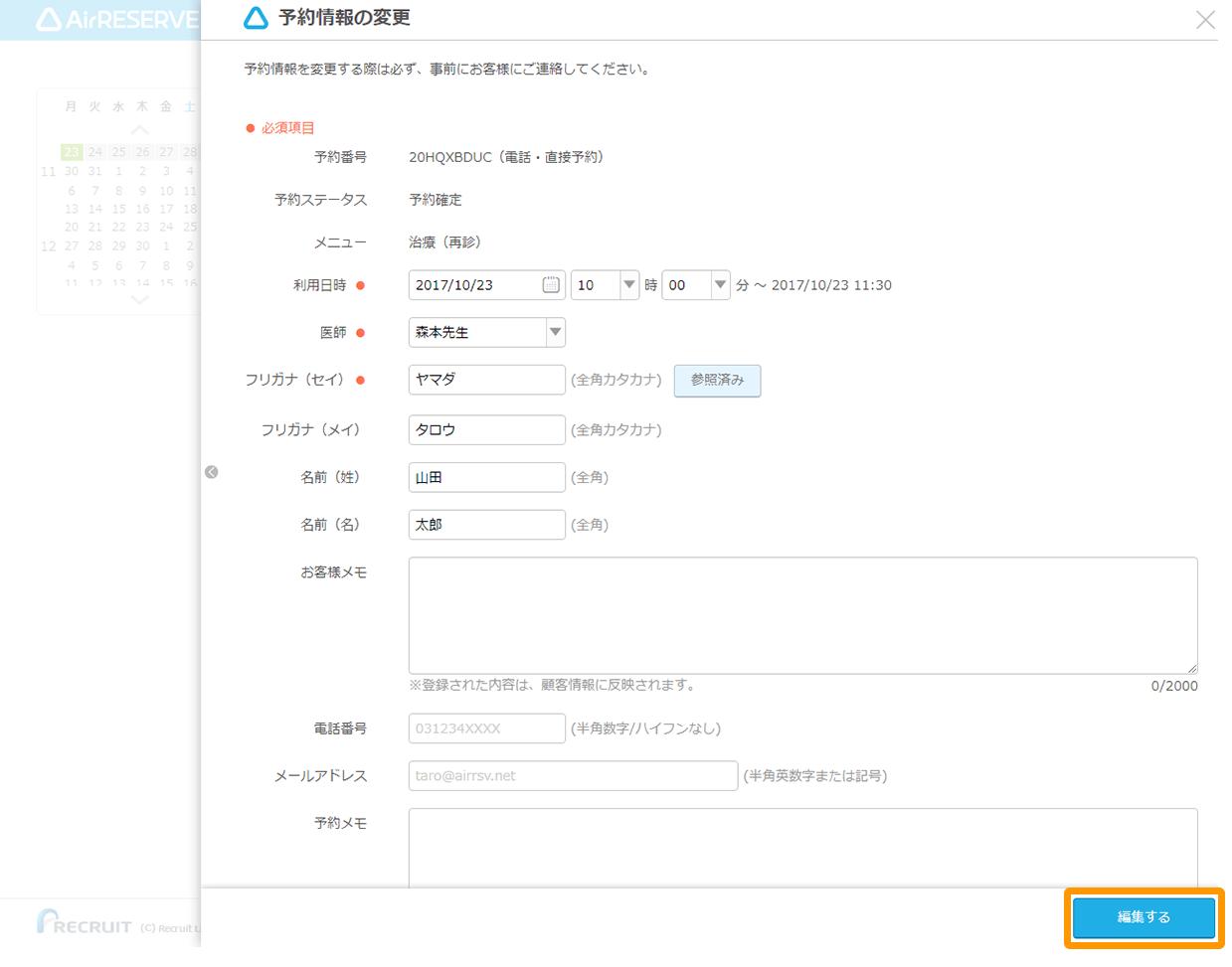 Airリザーブ 予約情報の変更画面(自由受付タイプ)