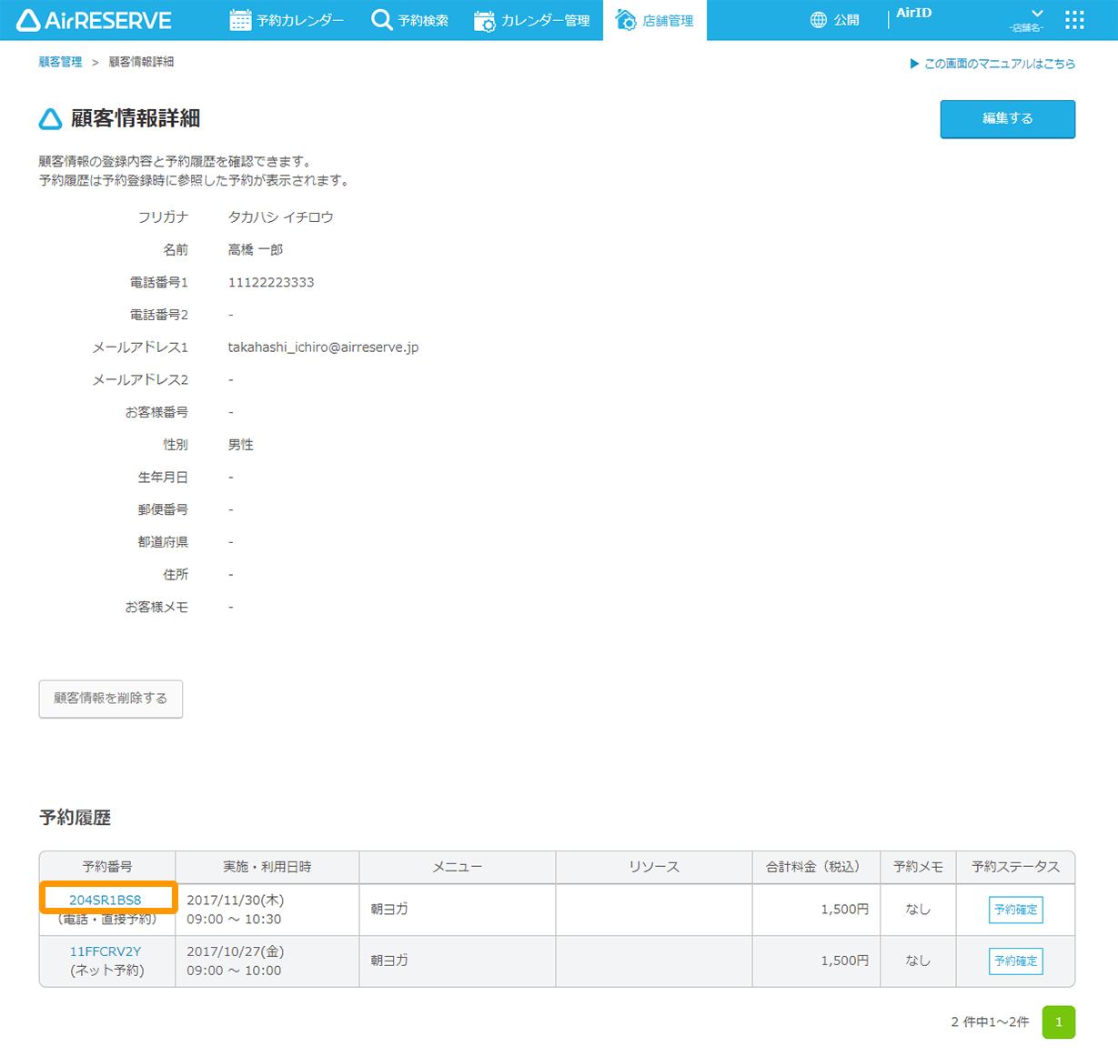 Airリザーブ 顧客情報詳細画面