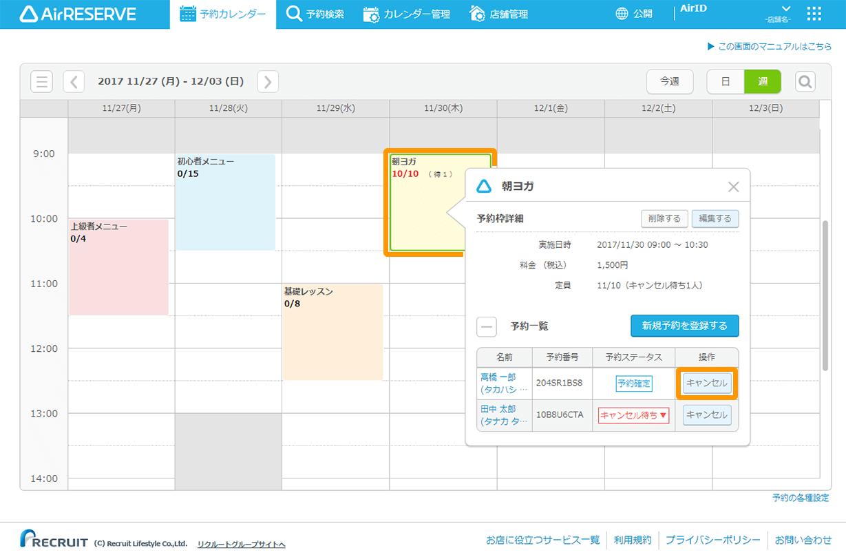 Airリザーブ 予約カレンダー画面(事前設定タイプ) 予約枠詳細