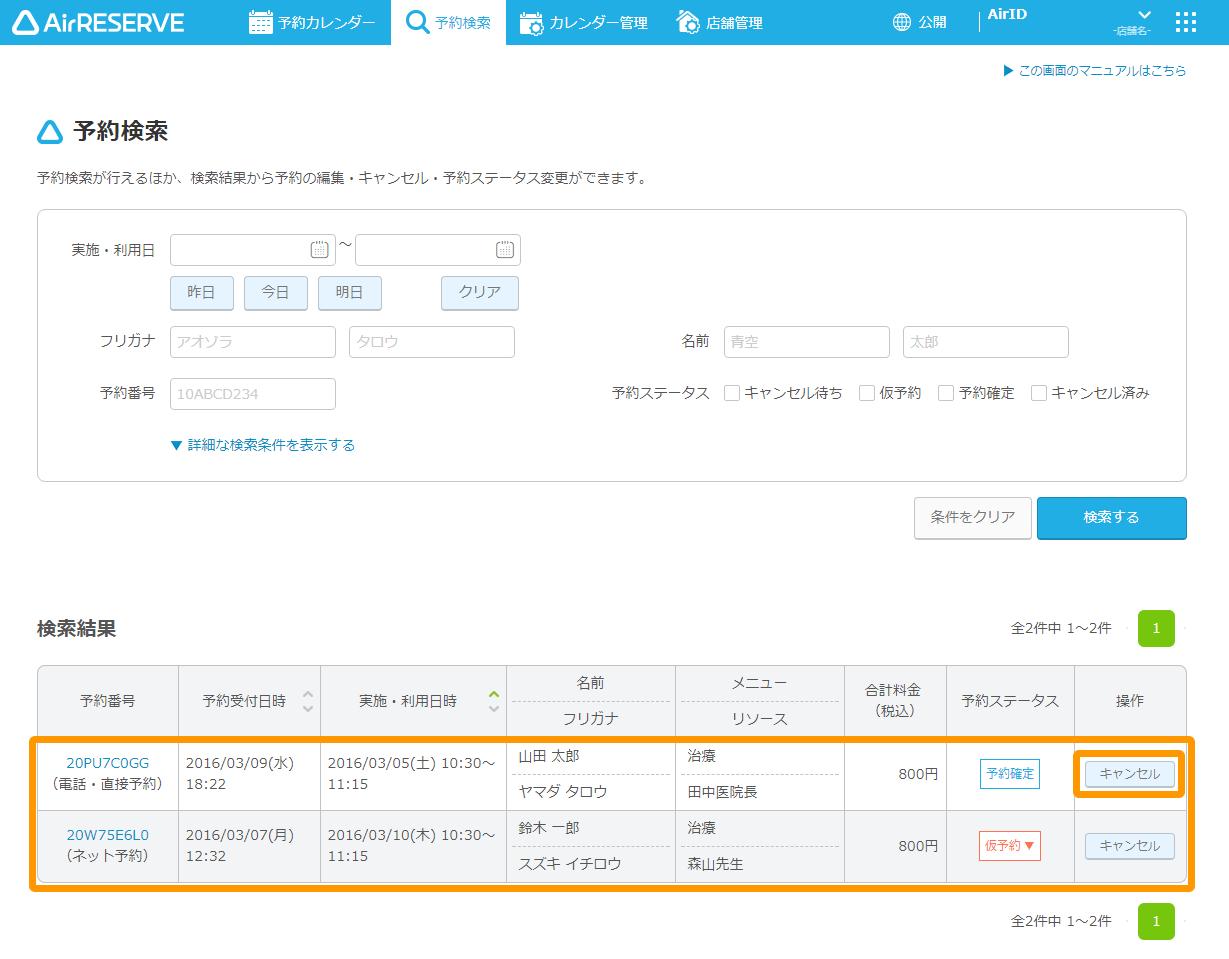 Airリザーブ 予約検索画面 予約検索結果