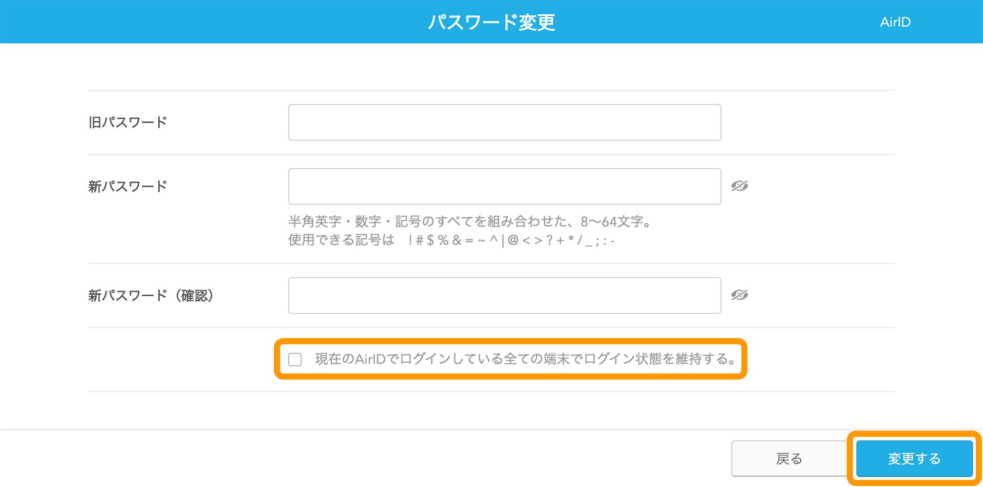 ペットサロン ボード パスワード変更画面 変更する