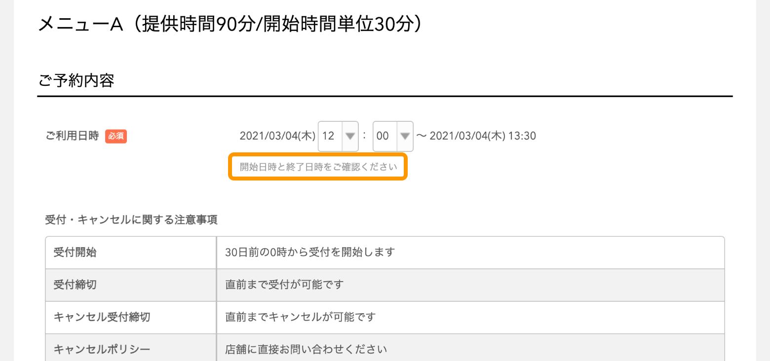 ペットサロンボード ネット予約カレンダー(自由受付タイプ)