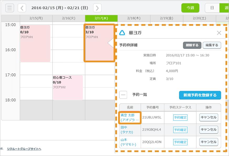 エアリザーブ 予約カレンダー 予約枠詳細