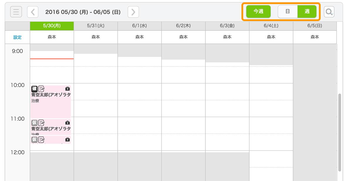 Airリザーブ 予約カレンダー画面(自由受付タイプ)