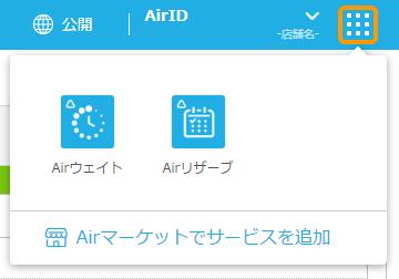 Airリザーブ 現在ご利用中のAirサービス