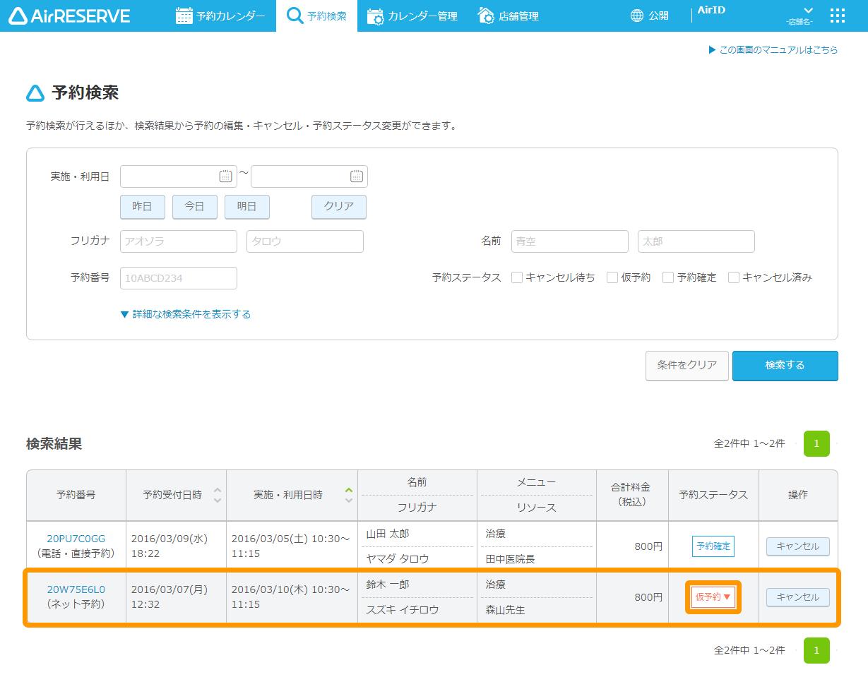 Airリザーブ 予約検索画面(自由受付タイプ)