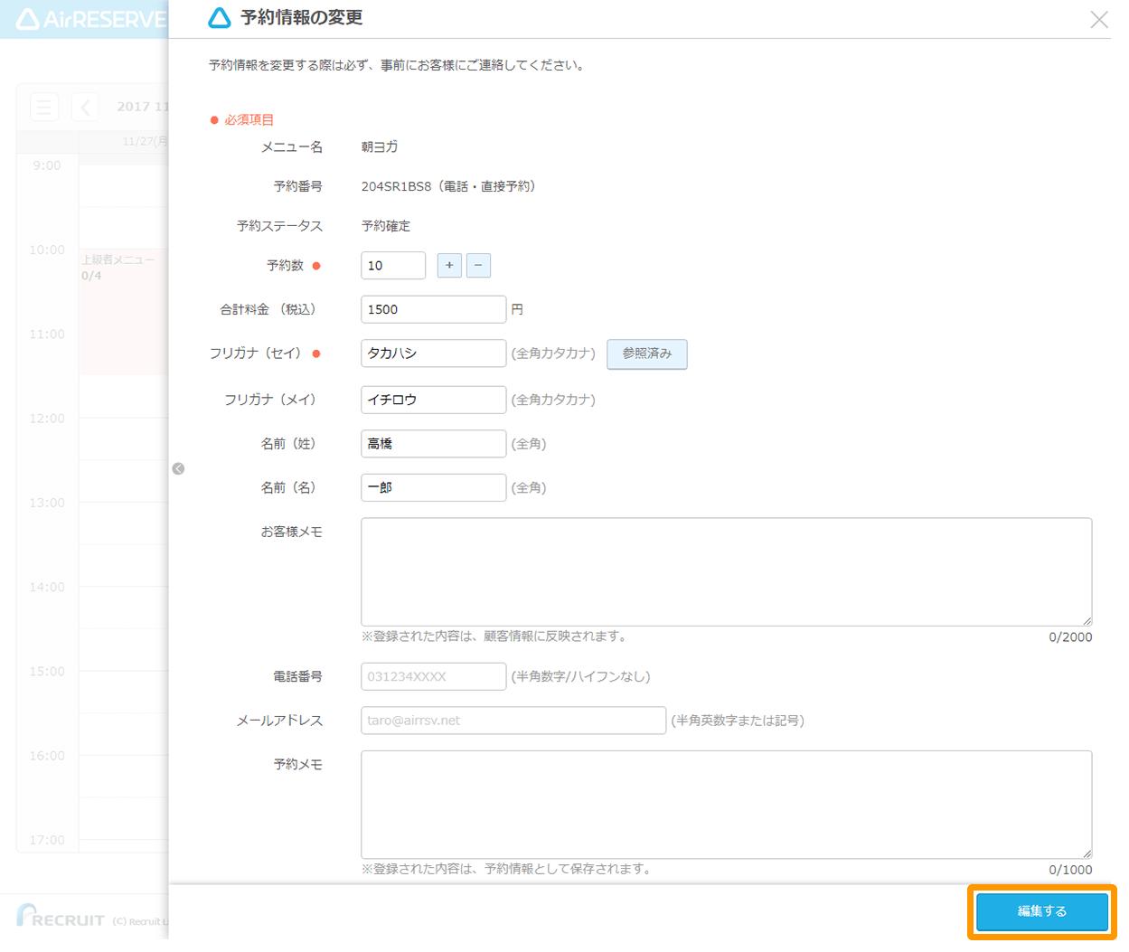 Airリザーブ 予約情報の変更画面(事前設定タイプ)