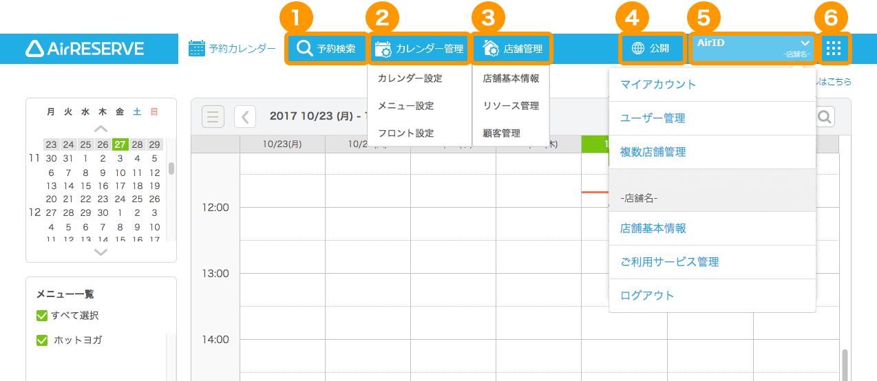 Airリザーブ 予約カレンダー画面(事前設定タイプ) ナビゲーションバー説明