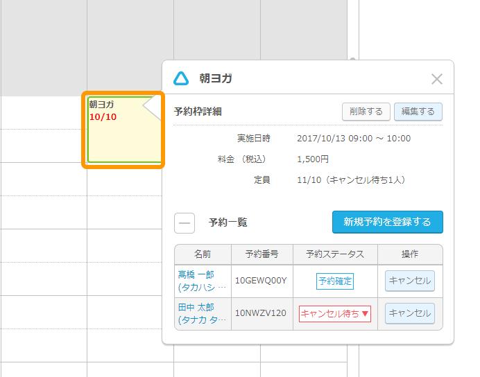 Airリザーブ 予約枠詳細画面