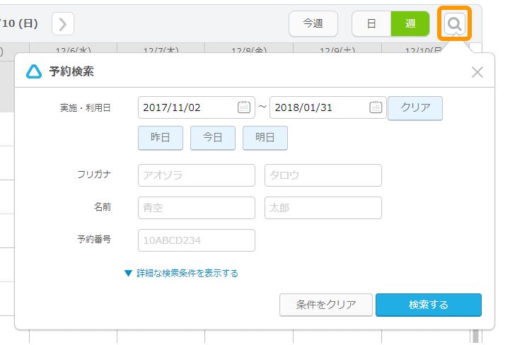 Airリザーブ 予約検索画面