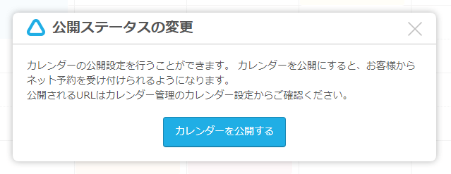 Airリザーブ 公開ステータスの変更画面