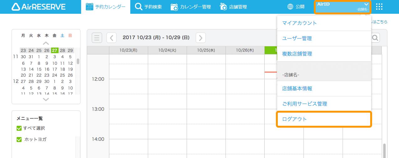 Airリザーブ 予約カレンダー ログアウト