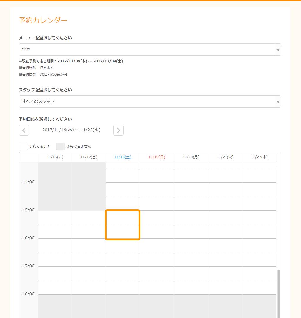 Airリザーブ ネット予約カレンダー(自由受付タイプ)