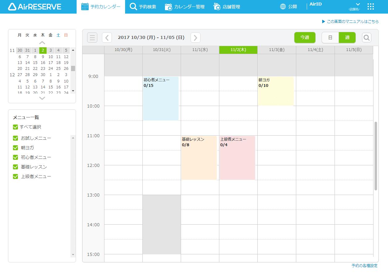 Airリザーブ 予約カレンダー画面(事前設定タイプ)