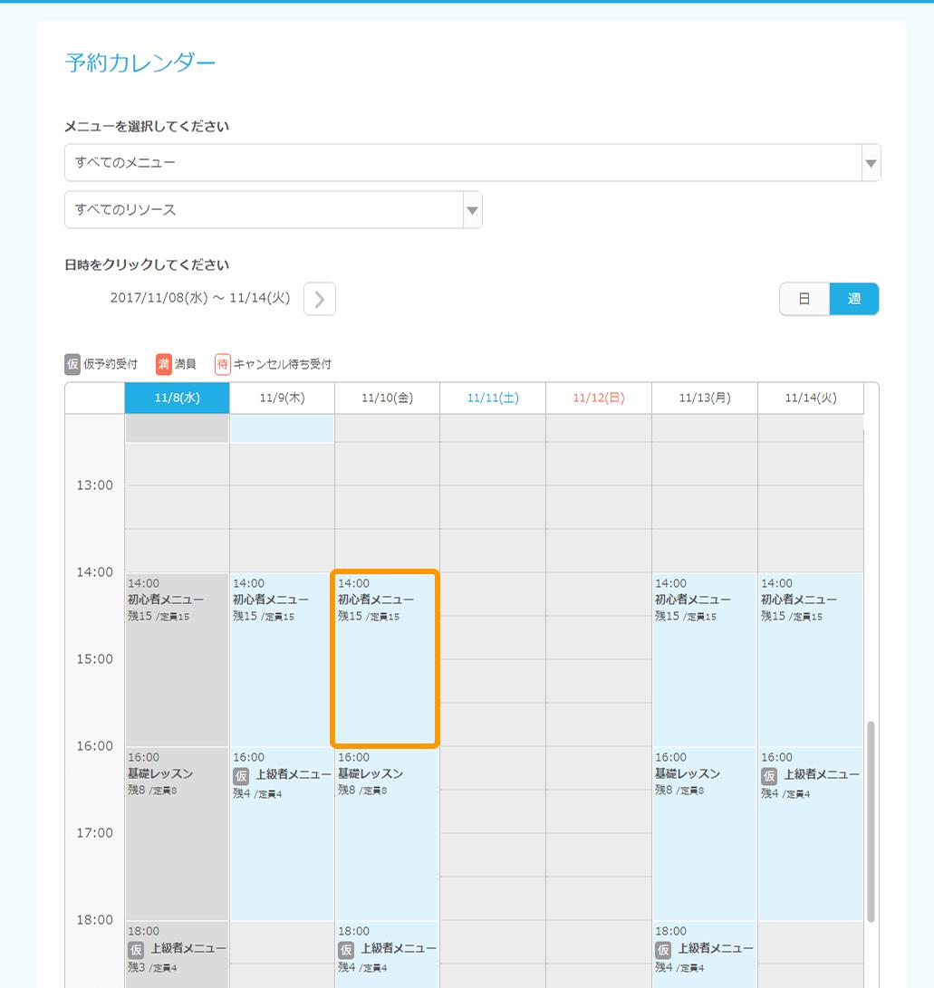 Airリザーブ ネット予約カレンダー(事前設定タイプ)