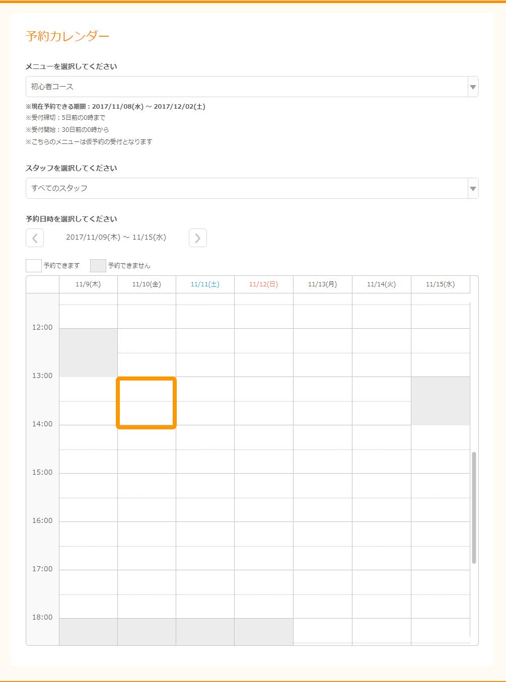 Airリザーブ ネット予約受付ページ(自由受付タイプ)