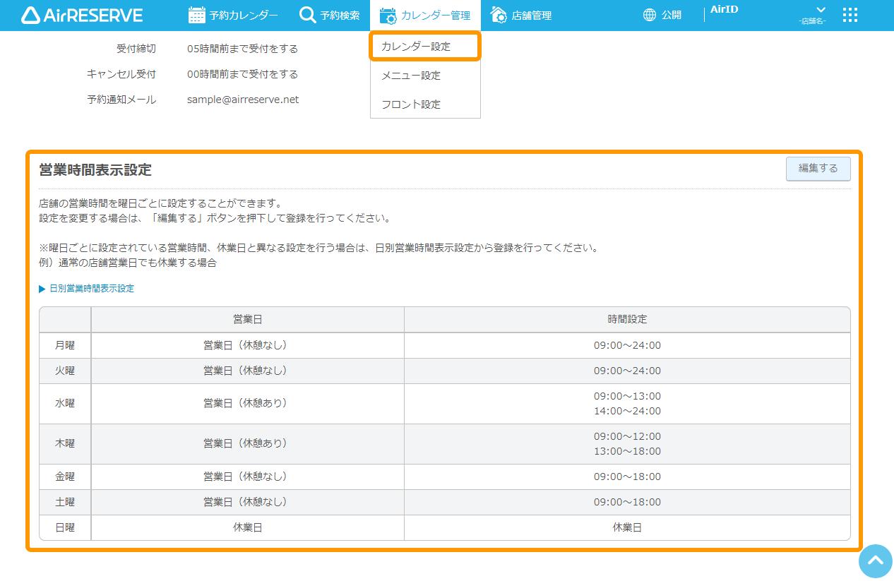Airリザーブ カレンダー設定画面 営業時間表示設定