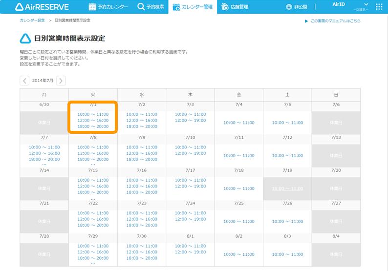 Airリザーブ カレンダー設定画面 日別営業時間表示設定