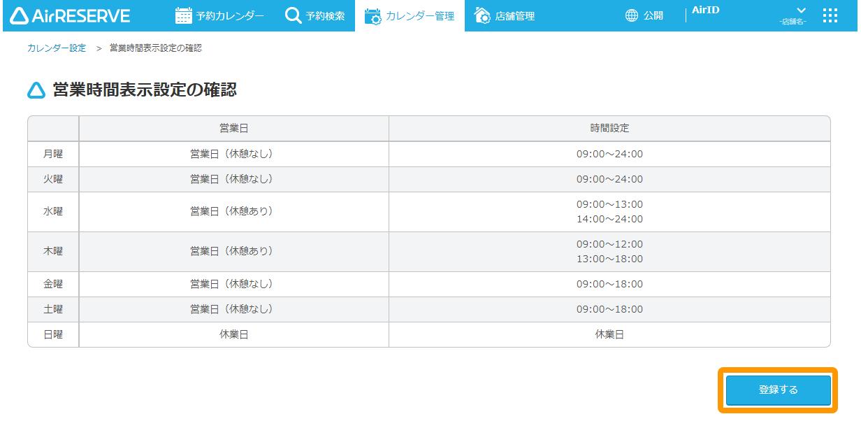 Airリザーブ カレンダー設定画面 営業時間表示設定の確認