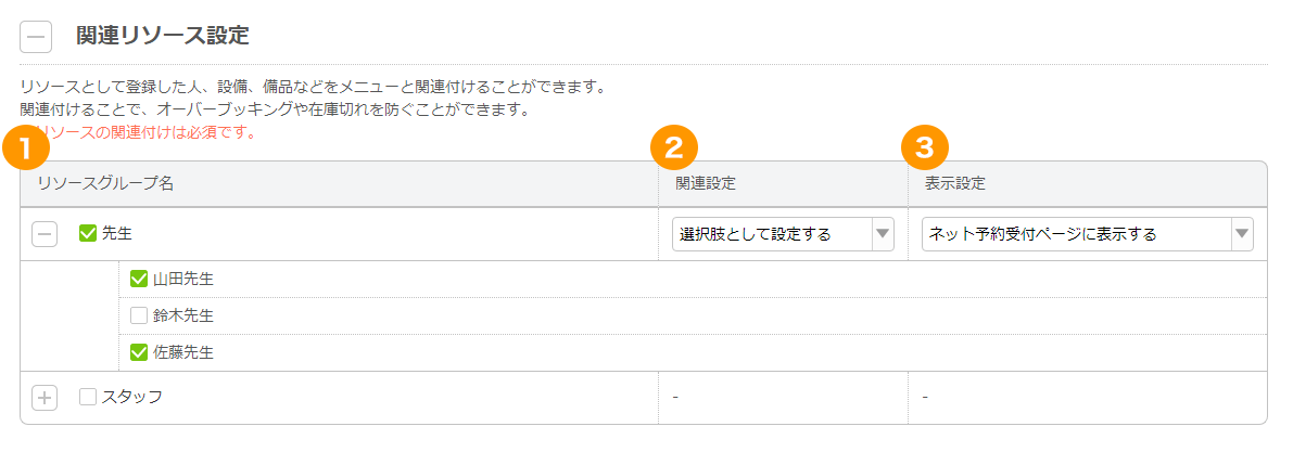 Airリザーブ 関連リソース設定画面