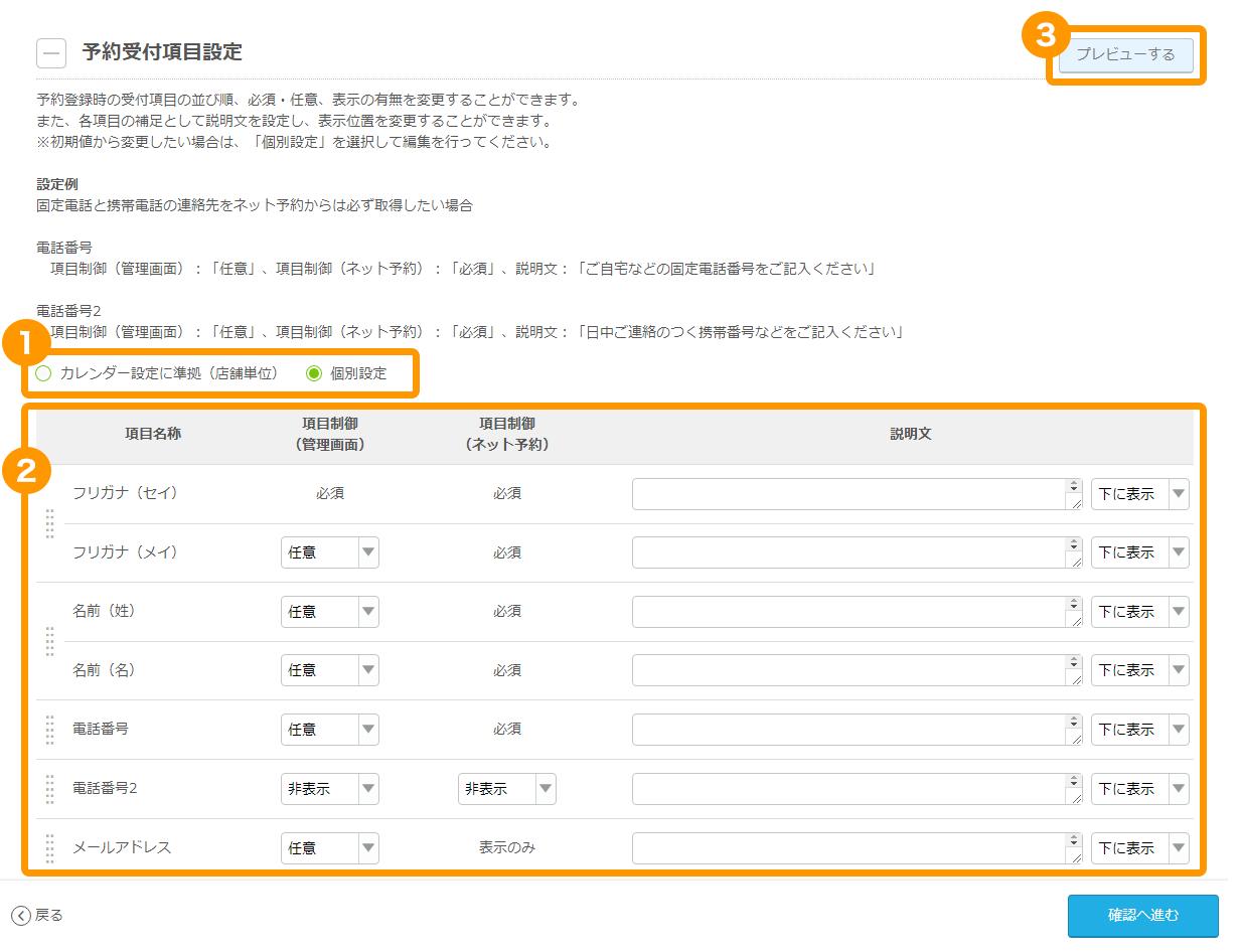 Airリザーブ 予約受付項目設定画面