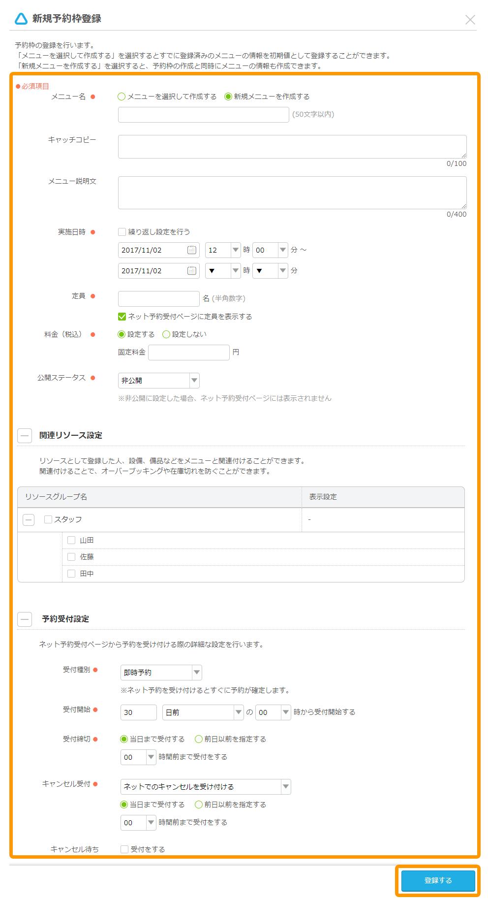 Airリザーブ 新規予約枠登録画面