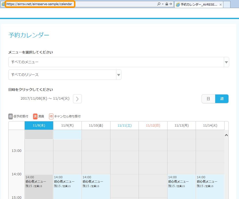 Airリザーブ カレンダー設定画面