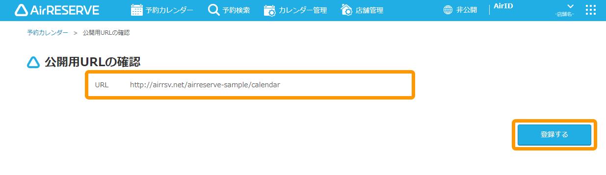Airリザーブ 公開用URLの確認画面