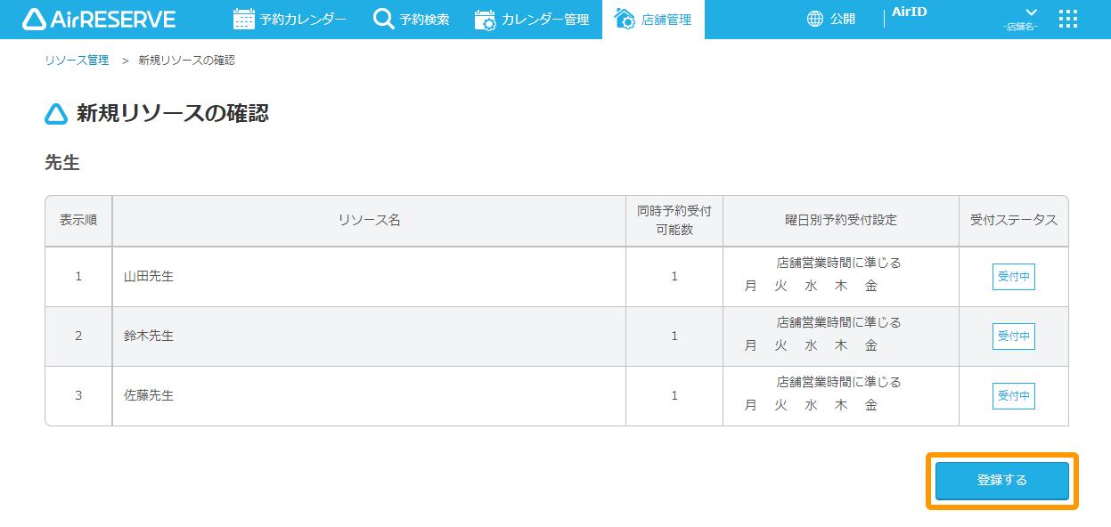 Airリザーブ 新規リソースの確認画面 登録する