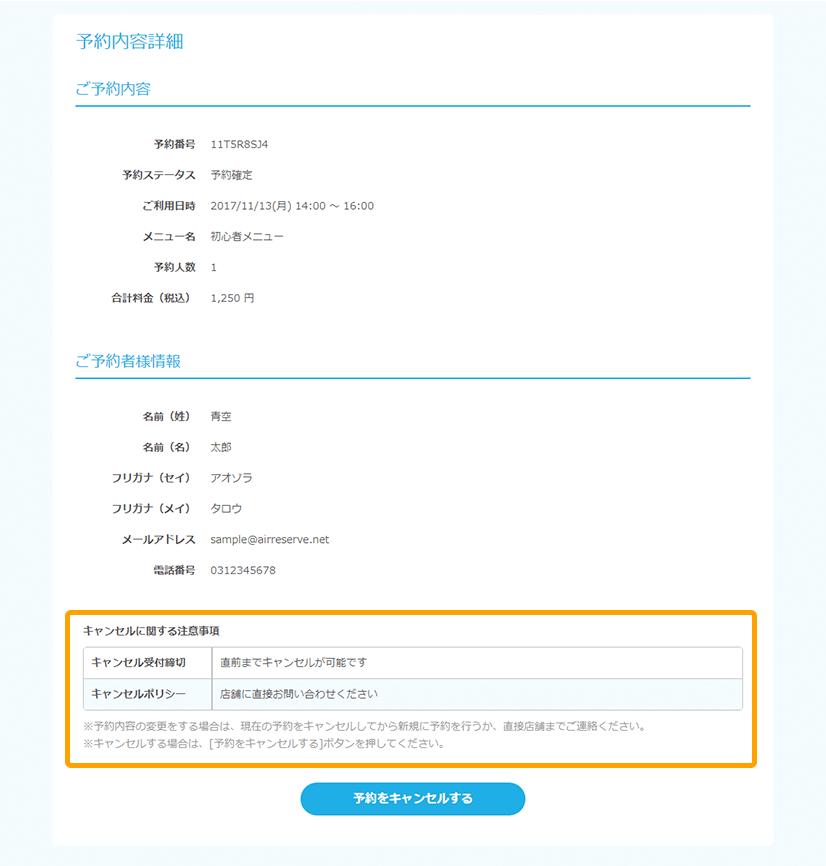 Airリザーブ ネット予約受付ページ 予約内容詳細