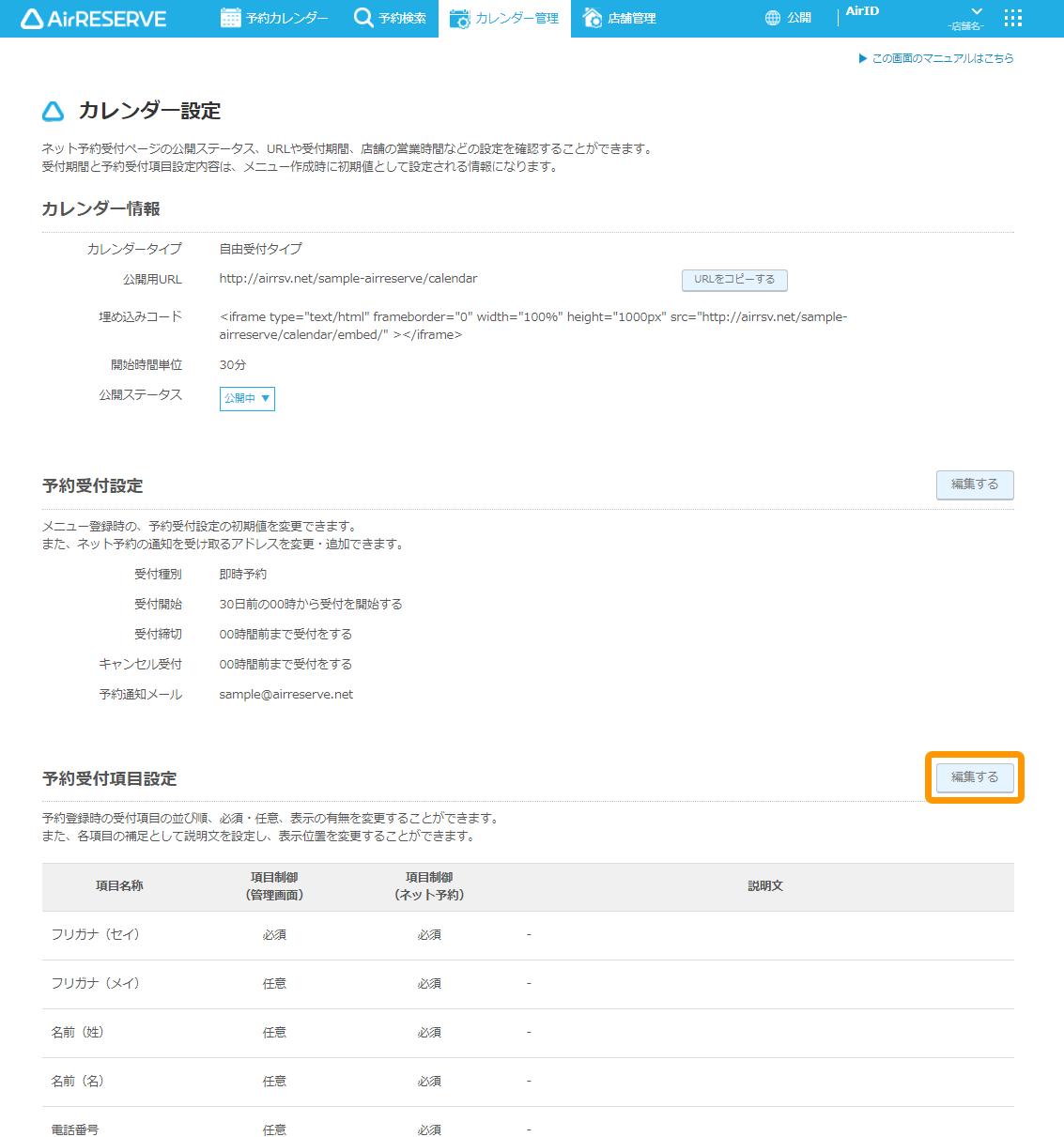 Airリザーブ カレンダー設定画面 予約受付項目設定