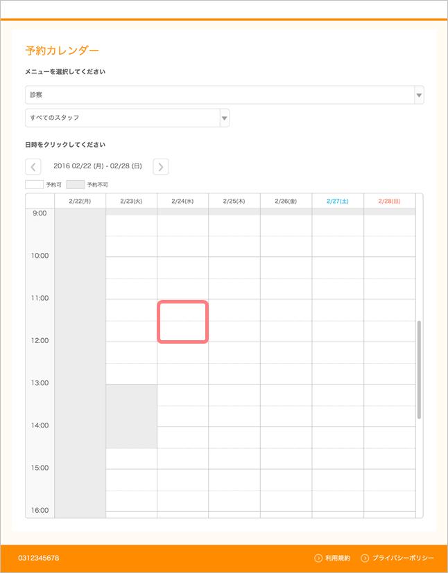 Airリザーブ 予約カレンダー(自由受付タイプ) 予約枠