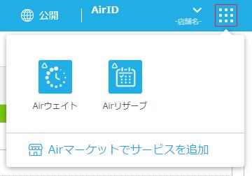 Airリザーブ Airシリーズ切替ボタン