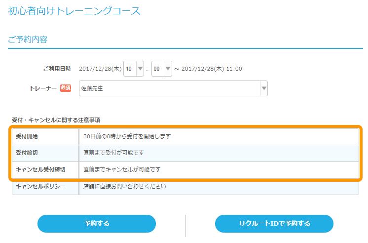 Airリザーブ ネット予約受付ページ