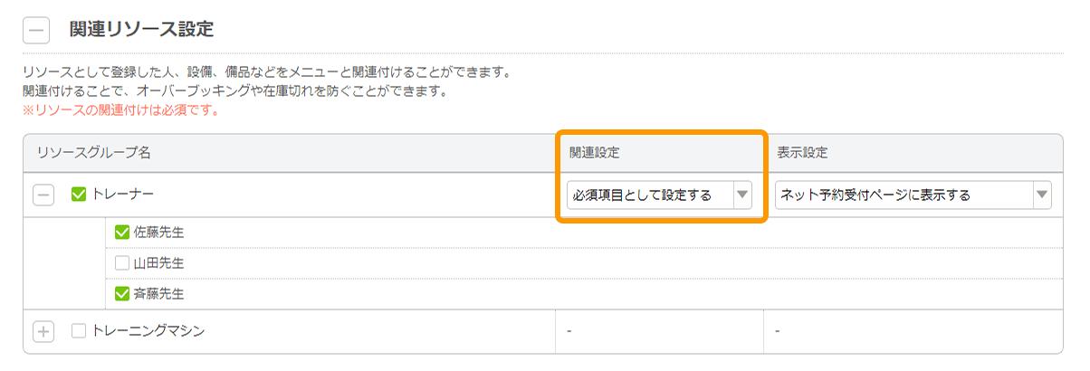 Airリザーブ 新規メニュー登録画面 関連リソース設定 関連設定