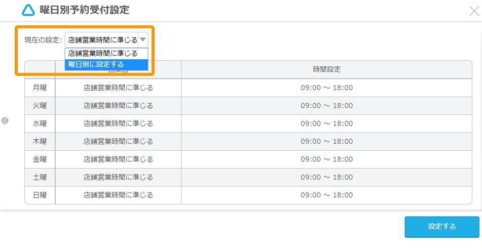 Airリザーブ 曜日別予約受付設定画面
