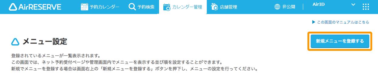 Airリザーブ メニュー設定画面