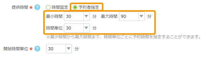 Airリザーブ 新規メニュー登録画面 提供時間 予約者指定