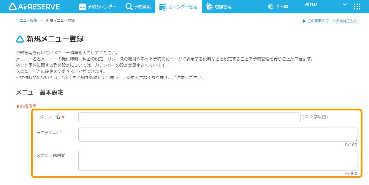 Airリザーブ 新規メニュー登録画面