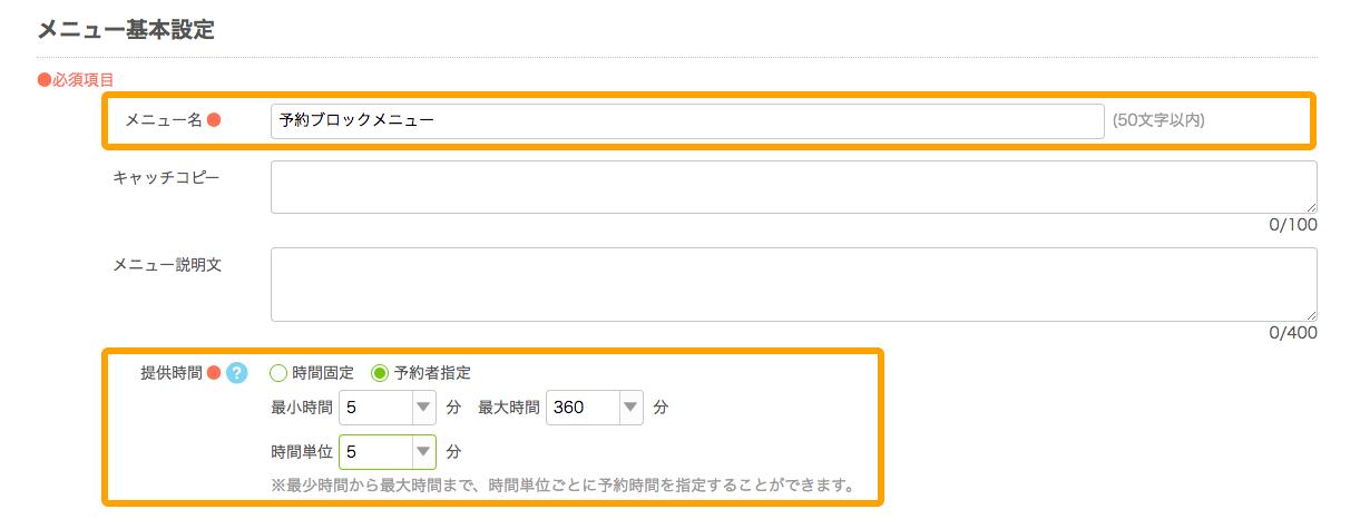 Airリザーブ 新規メニュー登録画面画面 メニュー基本設定
