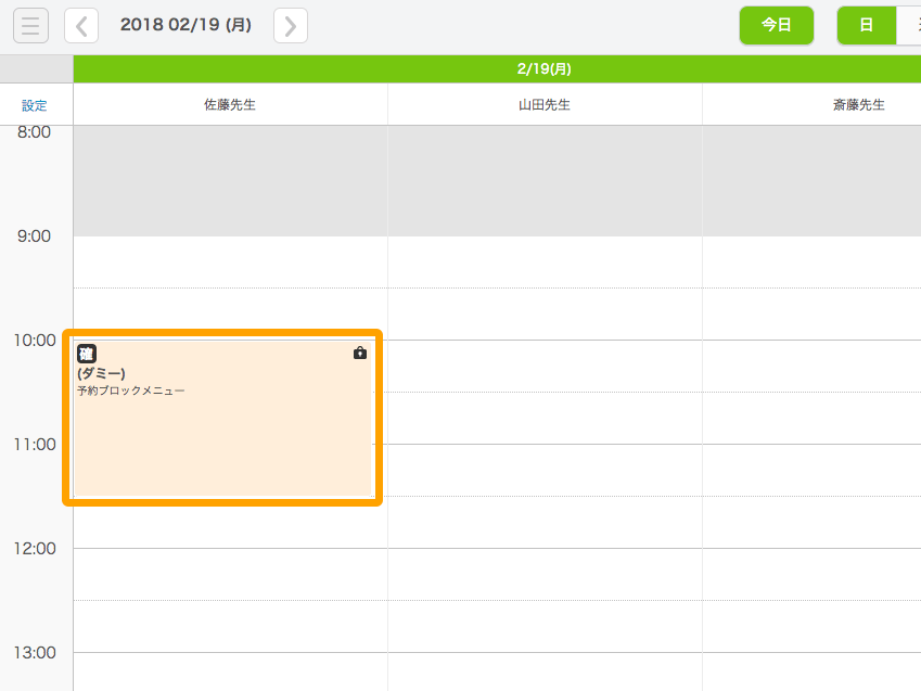 Airリザーブ 予約カレンダー画面