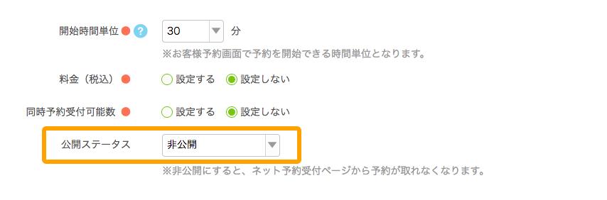 Airリザーブ 新規メニュー登録画面画面 メニュー基本設定 公開ステータス