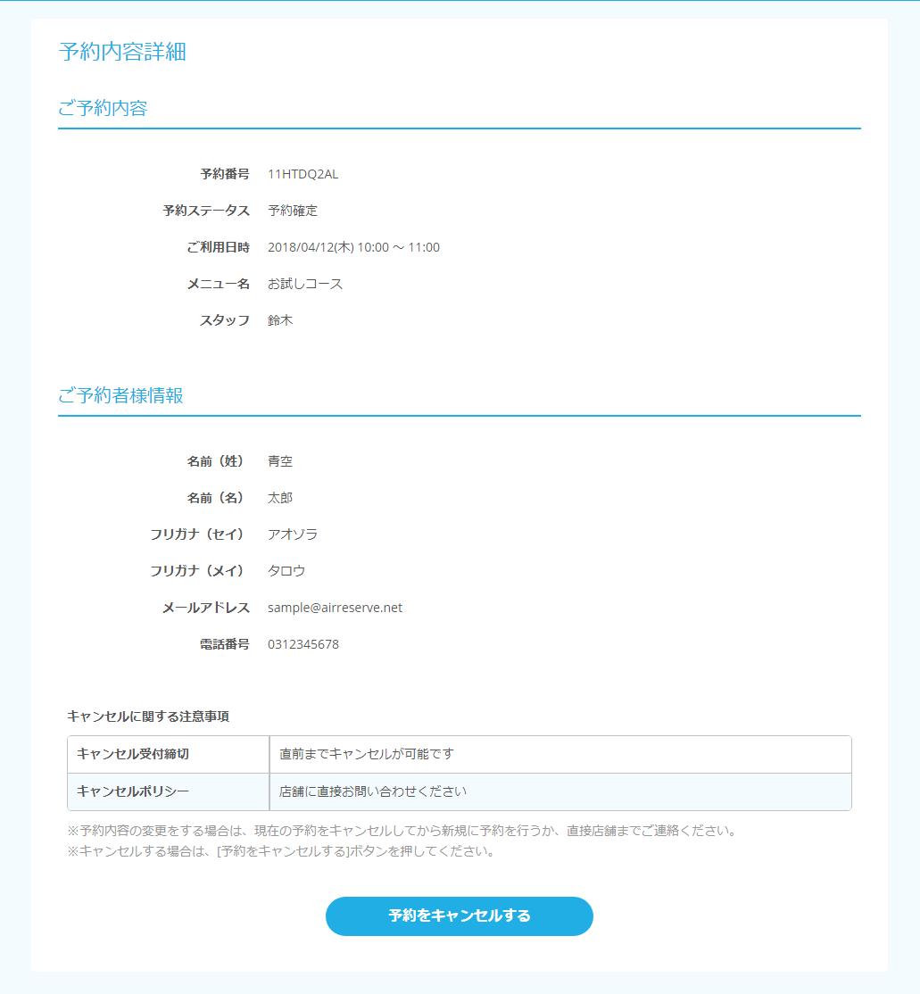 Airリザーブ 予約内容詳細画面