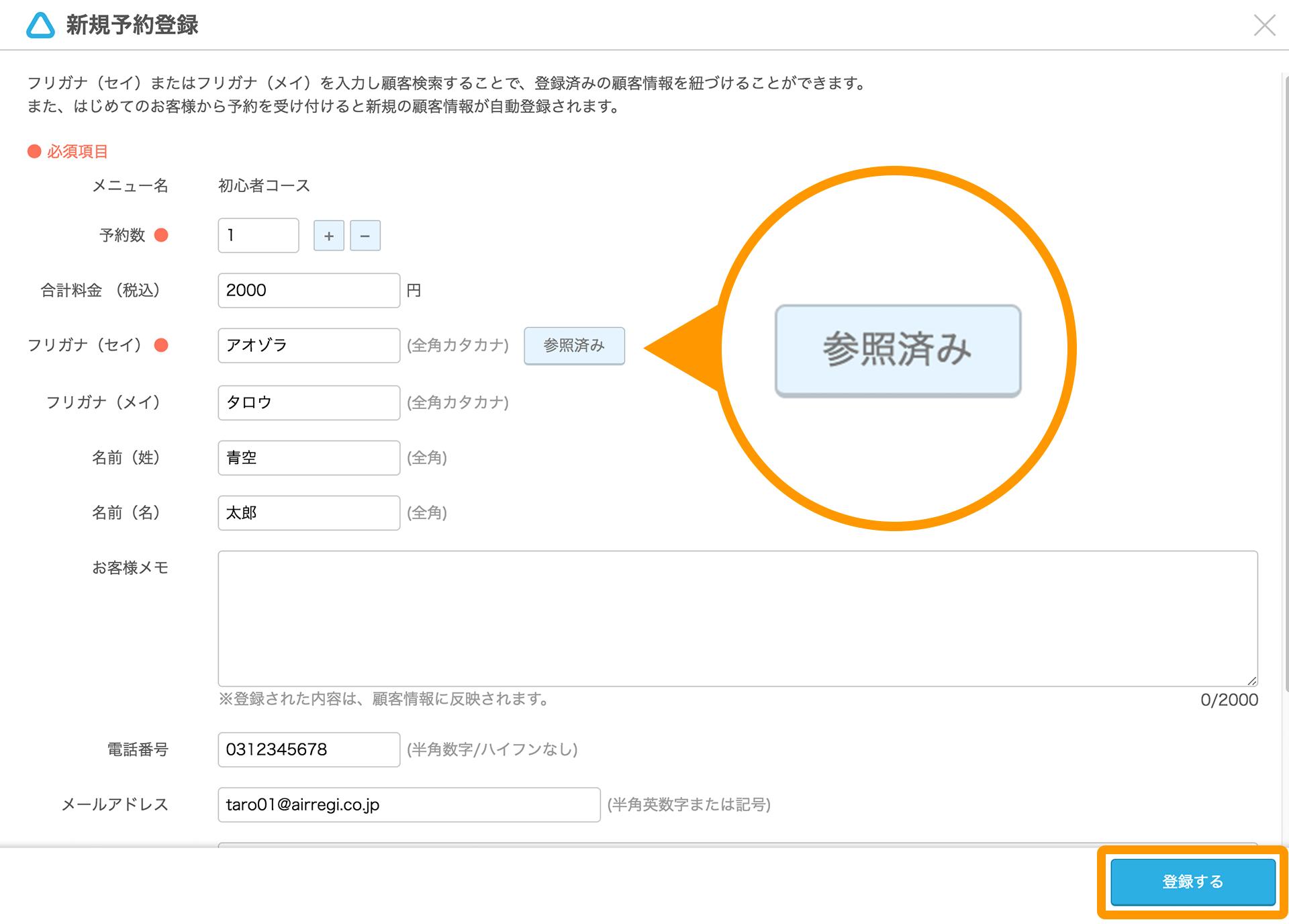 Airリザーブ 新規予約登録画面